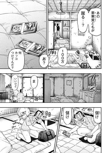 kaiji-260-17100902.jpg