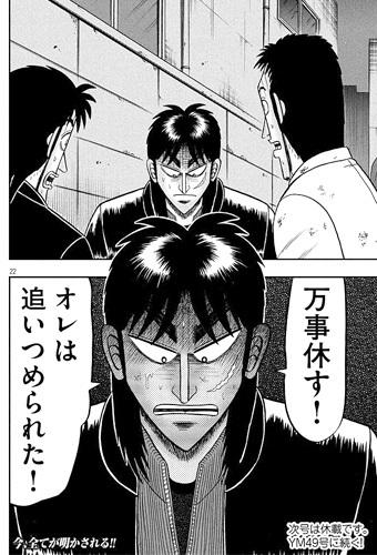 kaiji-262-17102301.jpg