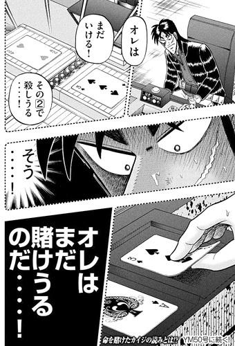 kaiji-263-17110701.jpg