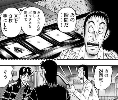 kaiji-263-17110703.jpg