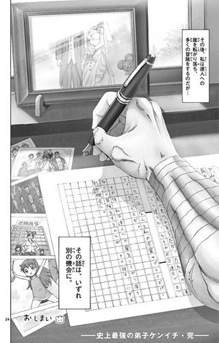 kenichi-17112505.jpg