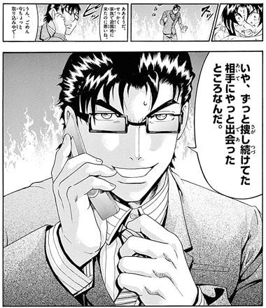 kenichi-17112508.jpg