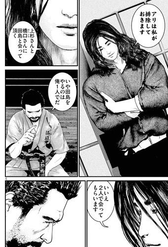 kenkakagyou76-17050902.jpg
