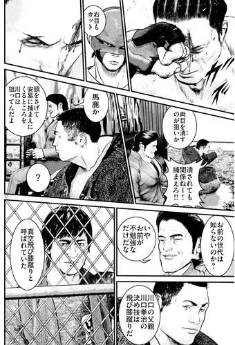 kenkakagyou78-17061901.jpg
