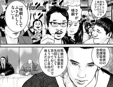 kenkakagyou79-17071002.jpg