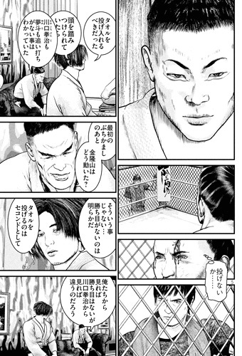 kenkakagyou79-17071004.jpg