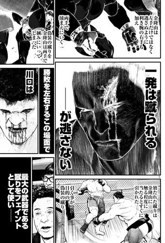 kenkakagyou80-17080607.jpg