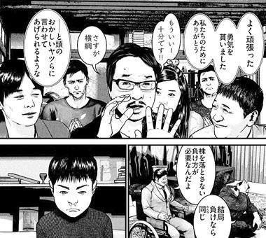 kenkakagyou81-17091014.jpg