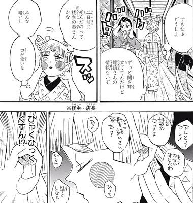 kimetsunoyaiba73-17080702.jpg