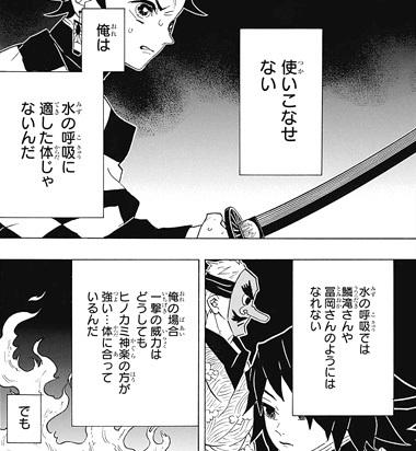 kimetsunoyaiba77-17091104.jpg