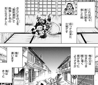 kimetsunoyaiba81-17100701.jpg