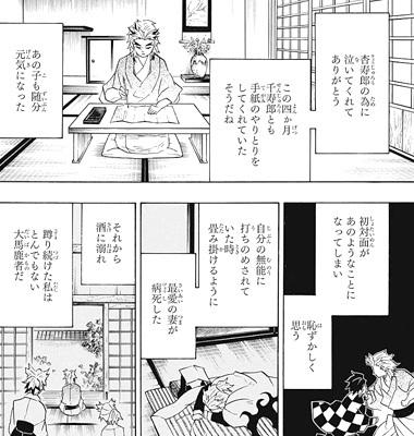 kimetsunoyaiba81-17100705.jpg