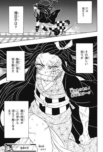 kimetsunoyaiba82-17101605.jpg