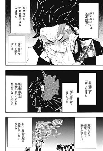 kimetsunoyaiba82-17101606.jpg