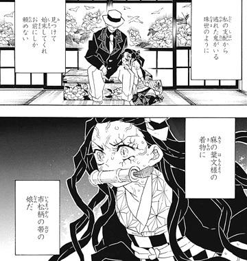 kimetsunoyaiba83-17102304.jpg