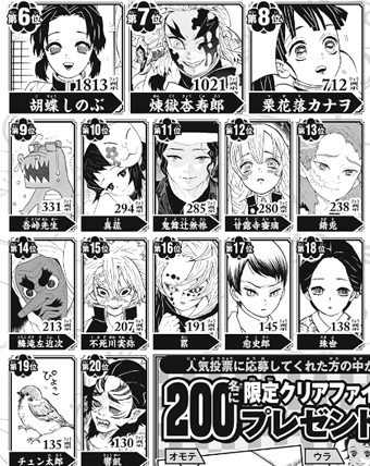 kimetsunoyaiba83-17102307.jpg