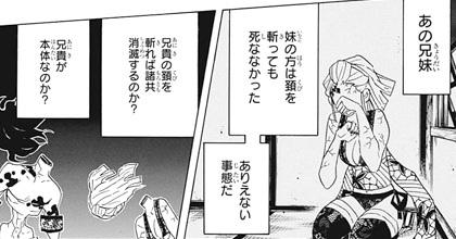 kimetsunoyaiba86-17111308.jpg