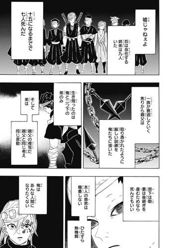 kimetsunoyaiba87-17112003.jpg