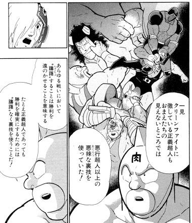 kinnikuman2sei_17111901.jpg