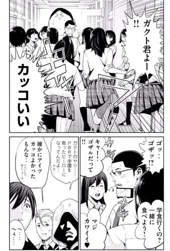 prison_school-253-17051609.jpg