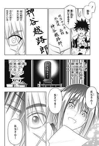 rurouni-kenshin-01-17090402.jpg