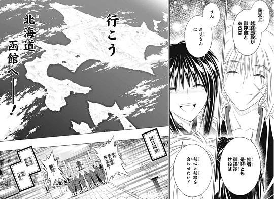 rurouni-kenshin-01-17090403.jpg