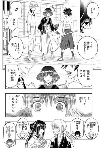 rurouni-kenshin-01-17090406.jpg