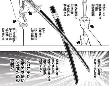 るろうに剣心北海道編、3話より 逆刃刀を使いこなすための神髄