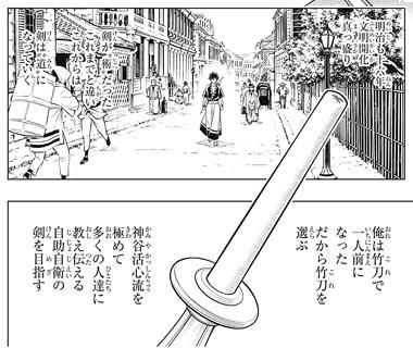 るろうに剣心北海道編、3話より 弥彦の目指す道