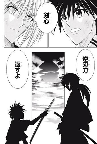るろうに剣心北海道編、3話より 逆刃刀返却