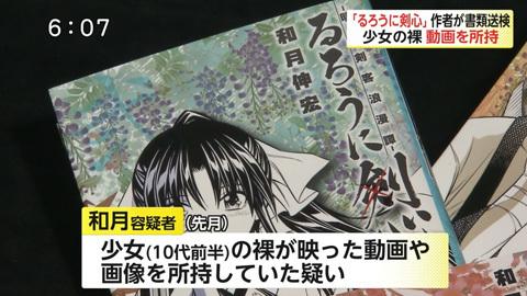 るろうに剣心 和月伸宏が書類送検キャプ②