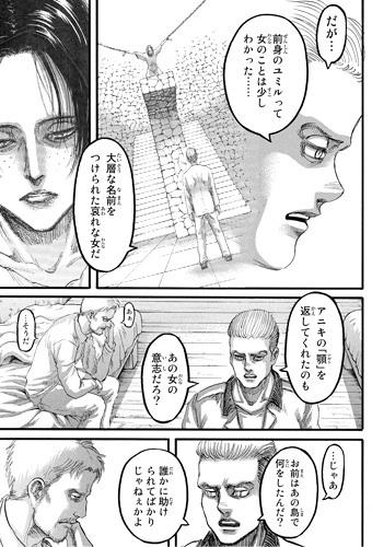 shingeki93-17050911.jpg