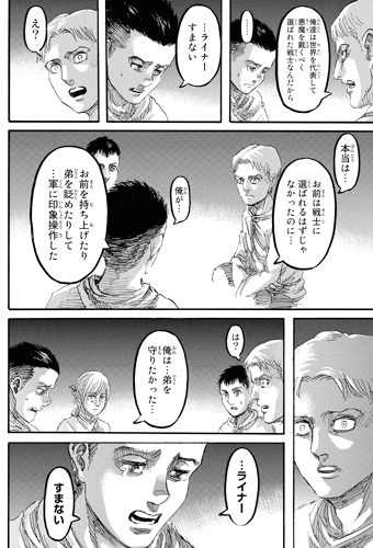 shingeki95-17070901.jpg