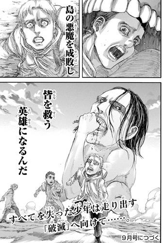 shingeki95-17070902.jpg