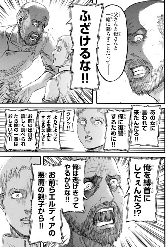 shingeki95-17070903.jpg