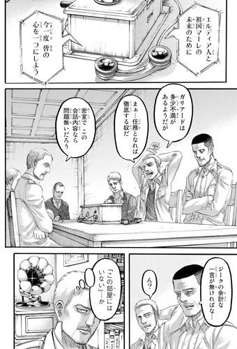 shingeki95-17070904.jpg