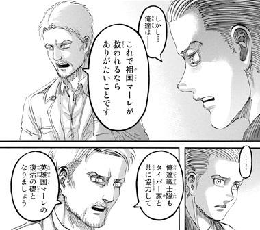 shingeki95-17070906.jpg