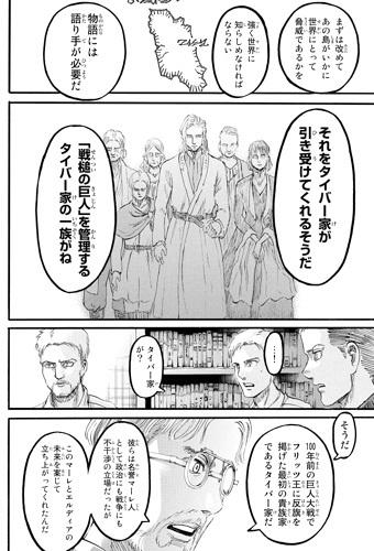 shingeki95-17070907.jpg