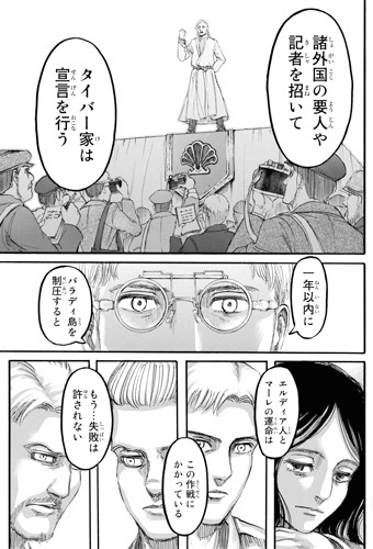 shingeki95-17070911.jpg