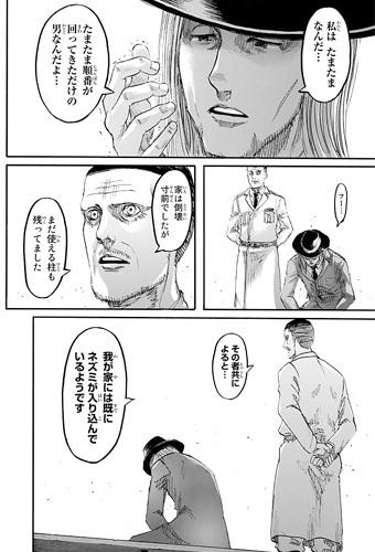shingeki98-17100907.jpg