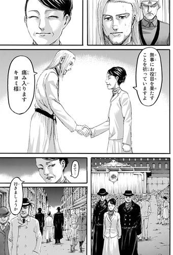 shingeki99-17110908.jpg