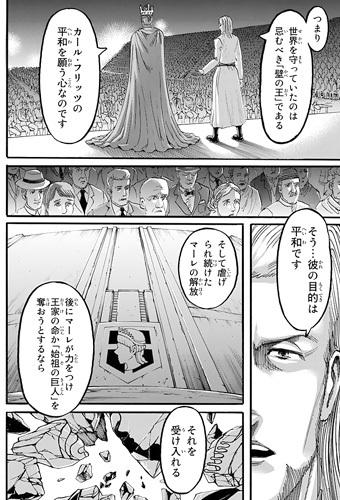 shingeki99-17110910.jpg