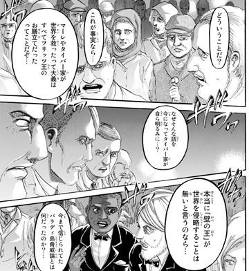 shingeki99-17110911.jpg