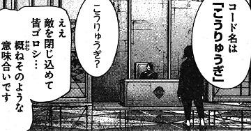 東京喰種:re 143話 こうりゅうぎ(降竜儀?)