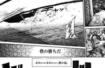 東京喰種:re 144話 フルタ