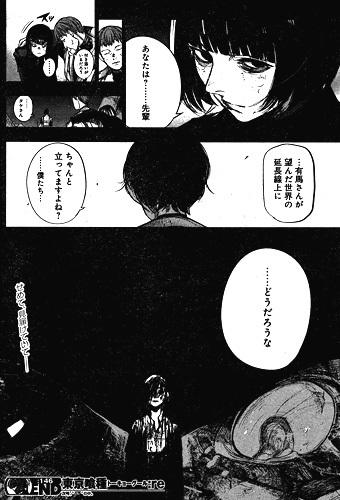 東京喰種:re 147話へ トーカ