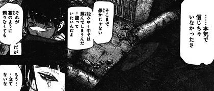東京喰種:re 146話 ホープ