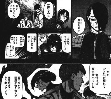 東京喰種:re 146話 宇井と平子