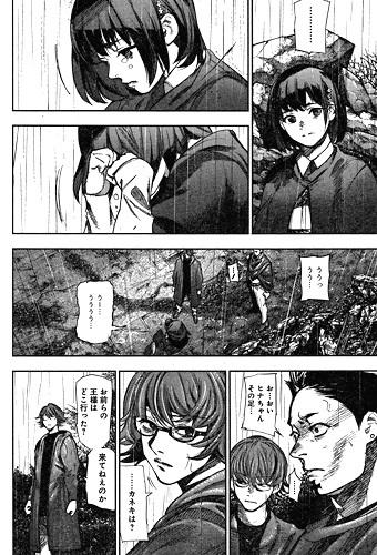 東京喰種:re 147話 ヒナミ