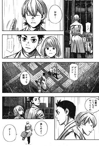 東京喰種:re 147話 武臣と依子